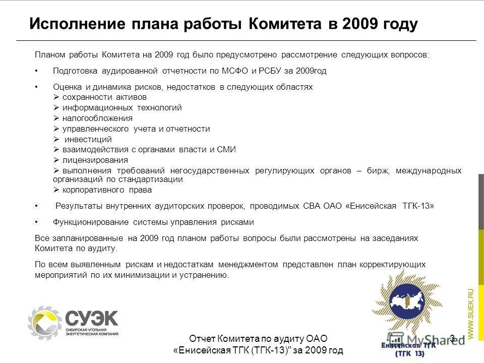 3 Исполнение плана работы Комитета в 2009 году Планом работы Комитета на 2009 год было предусмотрено рассмотрение следующих вопросов: Подготовка аудированной отчетности по МСФО и РСБУ за 2009год Оценка и динамика рисков, недостатков в следующих облас