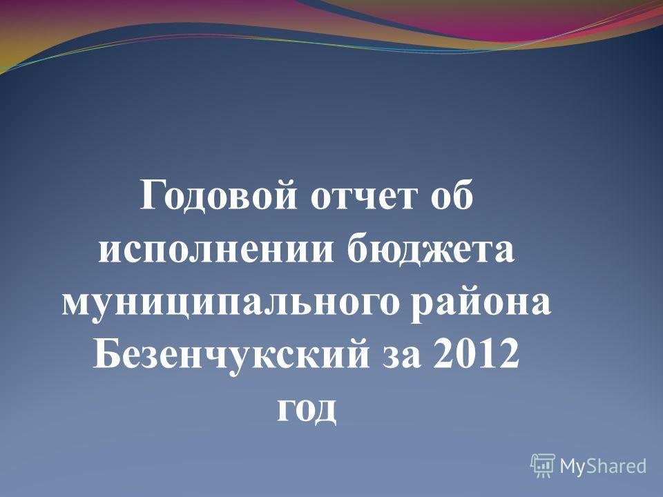 Годовой отчет об исполнении бюджета муниципального района Безенчукский за 2012 год