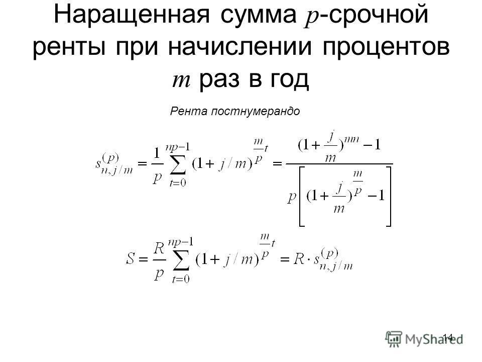 14 Наращенная сумма p -срочной ренты при начислении процентов m раз в год Рента постнумерандо