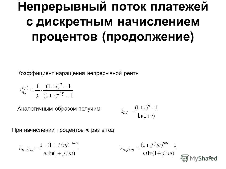32 Непрерывный поток платежей с дискретным начислением процентов (продолжение) При начислении процентов m раз в год Коэффициент наращения непрерывной ренты Аналогичным образом получим