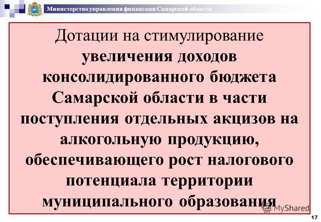 Министерство управления финансами Самарской области Дотации на стимулирование увеличения доходов консолидированного бюджета Самарской области в части поступления отдельных акцизов на алкогольную продукцию, обеспечивающего рост налогового потенциала т