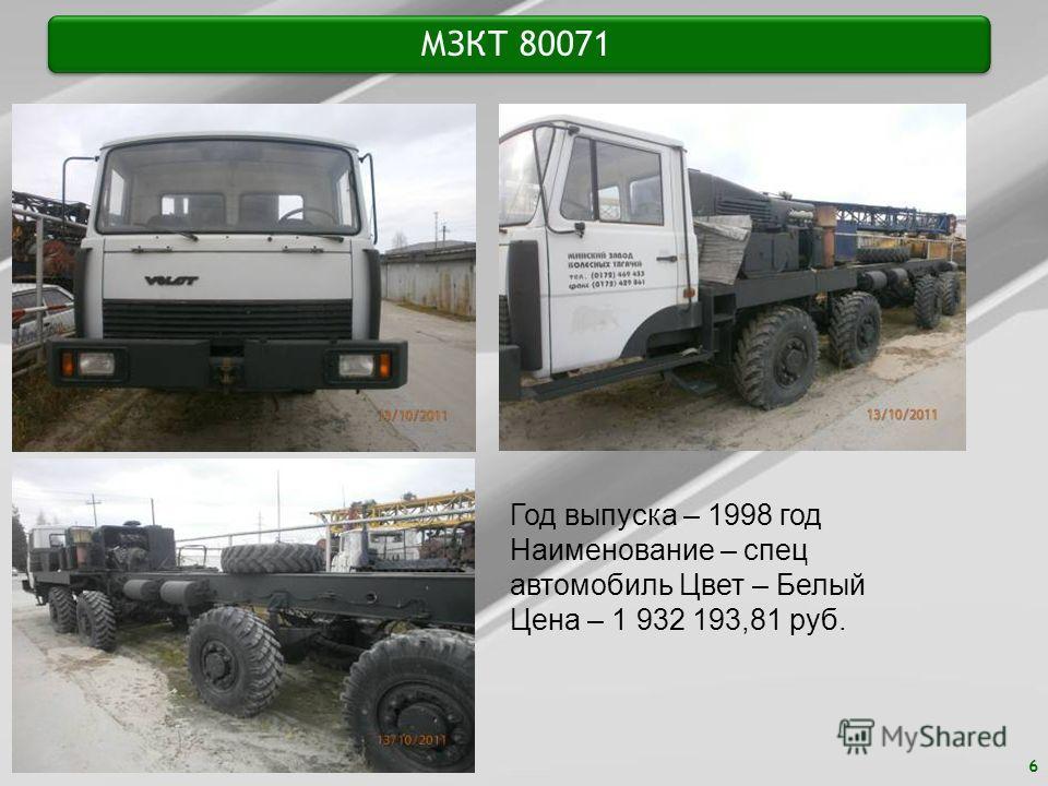 6 МЗКТ 80071 Год выпуска – 1998 год Наименование – спец автомобиль Цвет – Белый Цена – 1 932 193,81 руб.