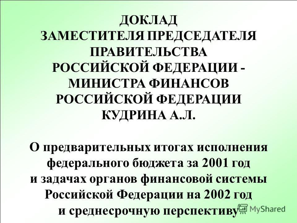 РАСШИРЕННАЯ КОЛЛЕГИЯ МИНИСТЕРСТВА ФИНАНСОВ РОССИЙСКОЙ ФЕДЕРАЦИИ 20 ФЕВРАЛЯ 2002г.