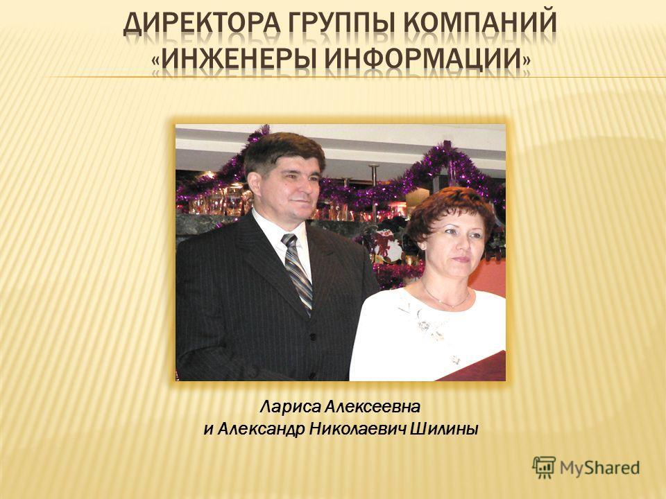 Лариса Алексеевна и Александр Николаевич Шилины