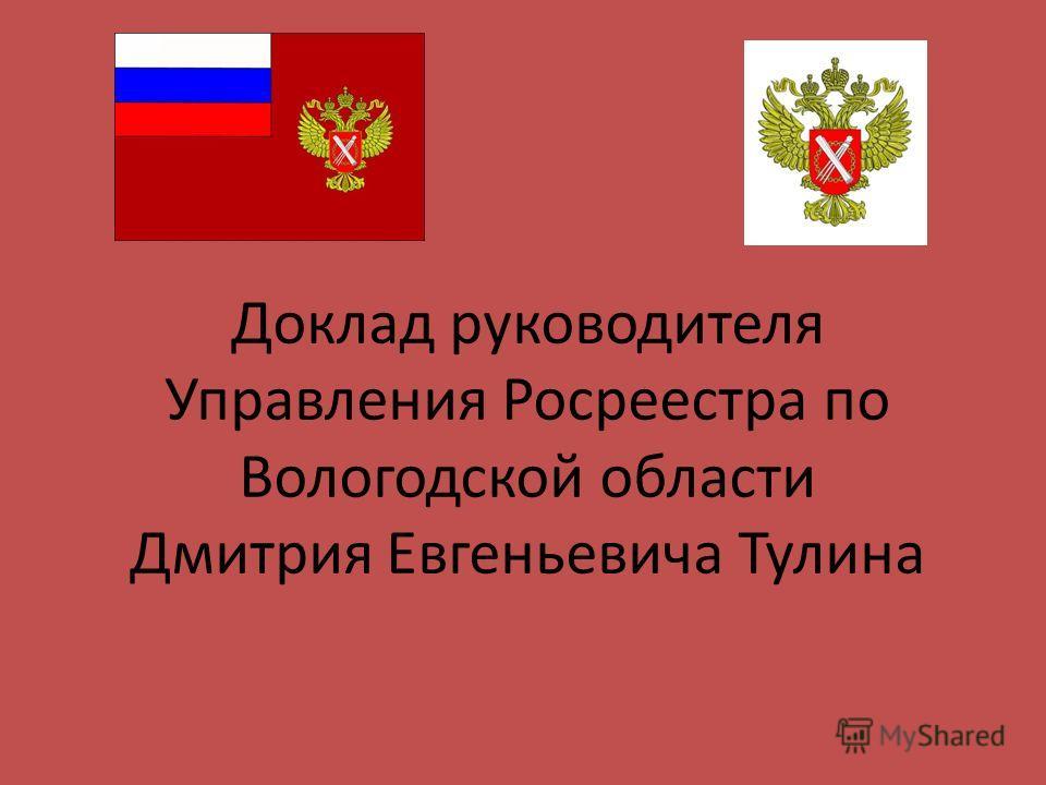 Доклад руководителя Управления Росреестра по Вологодской области Дмитрия Евгеньевича Тулина