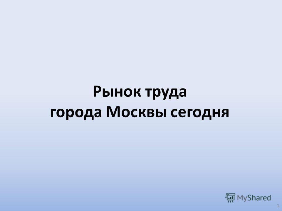 Рынок труда города Москвы сегодня 1