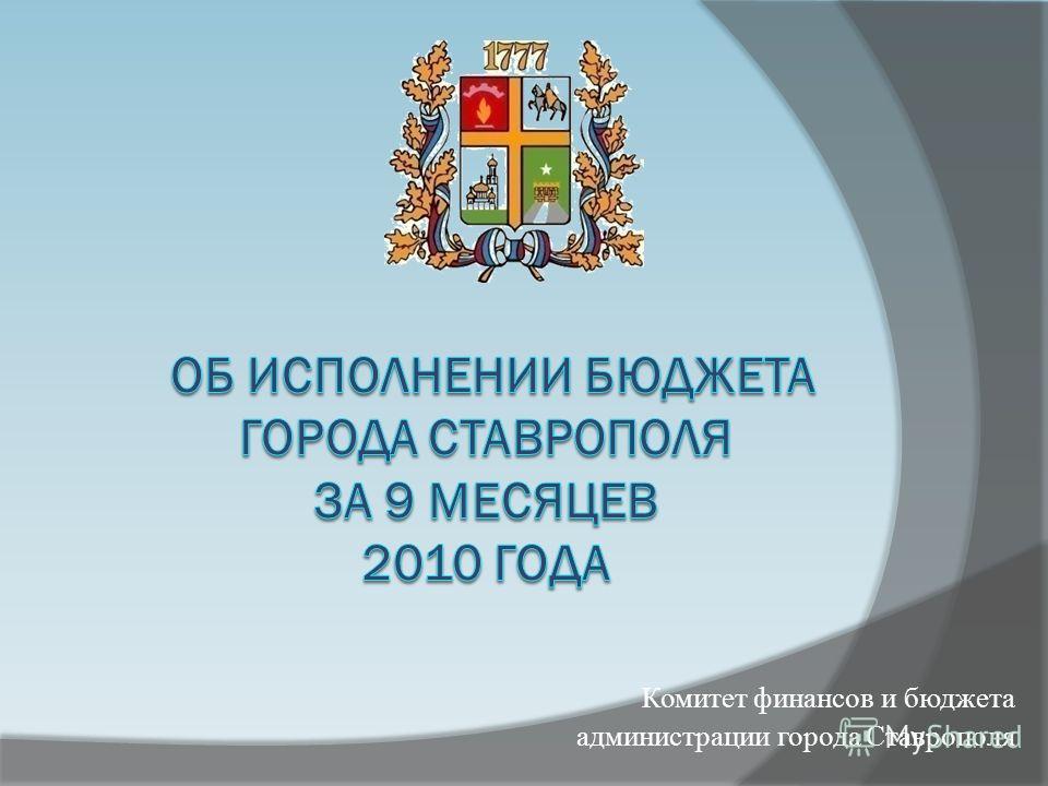 Комитет финансов и бюджета администрации города Ставрополя
