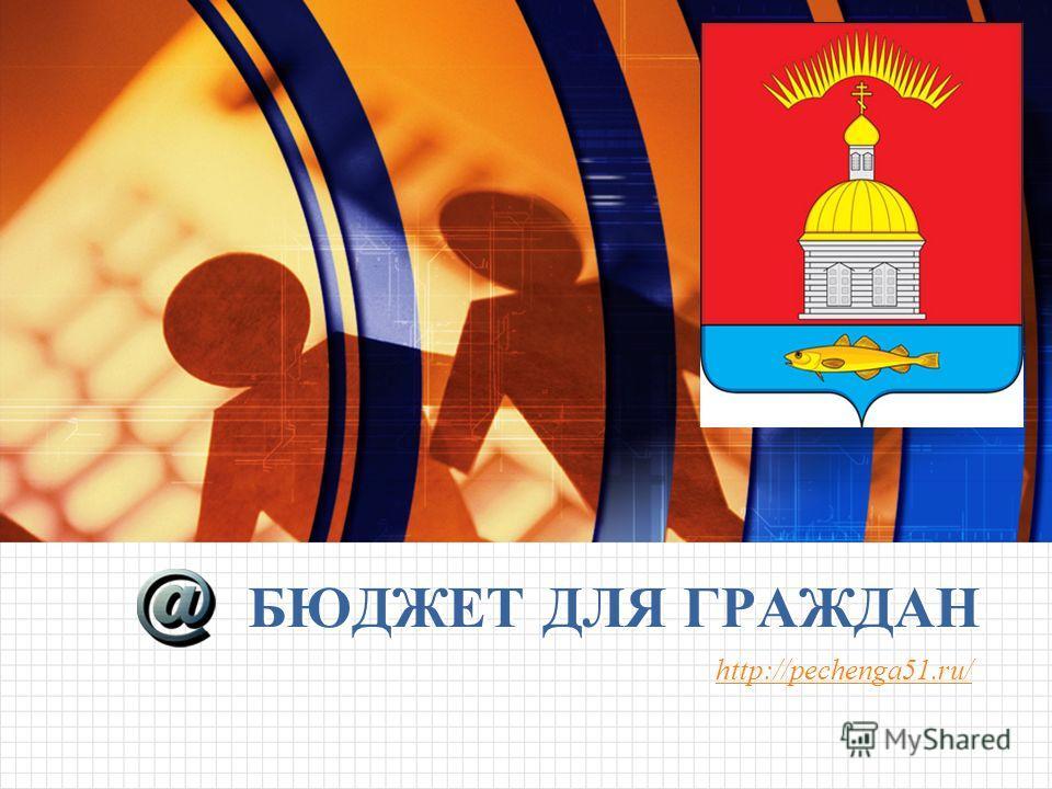 LOGO www.themegallery.com http://pechenga51.ru/ БЮДЖЕТ ДЛЯ ГРАЖДАН