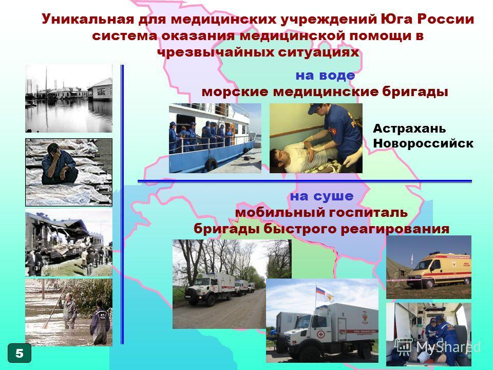 Уникальная для медицинских учреждений Юга России система оказания медицинской помощи в чрезвычайных ситуациях на воде морские медицинские бригады на суше мобильный госпиталь бригады быстрого реагирования Астрахань Новороссийск 5