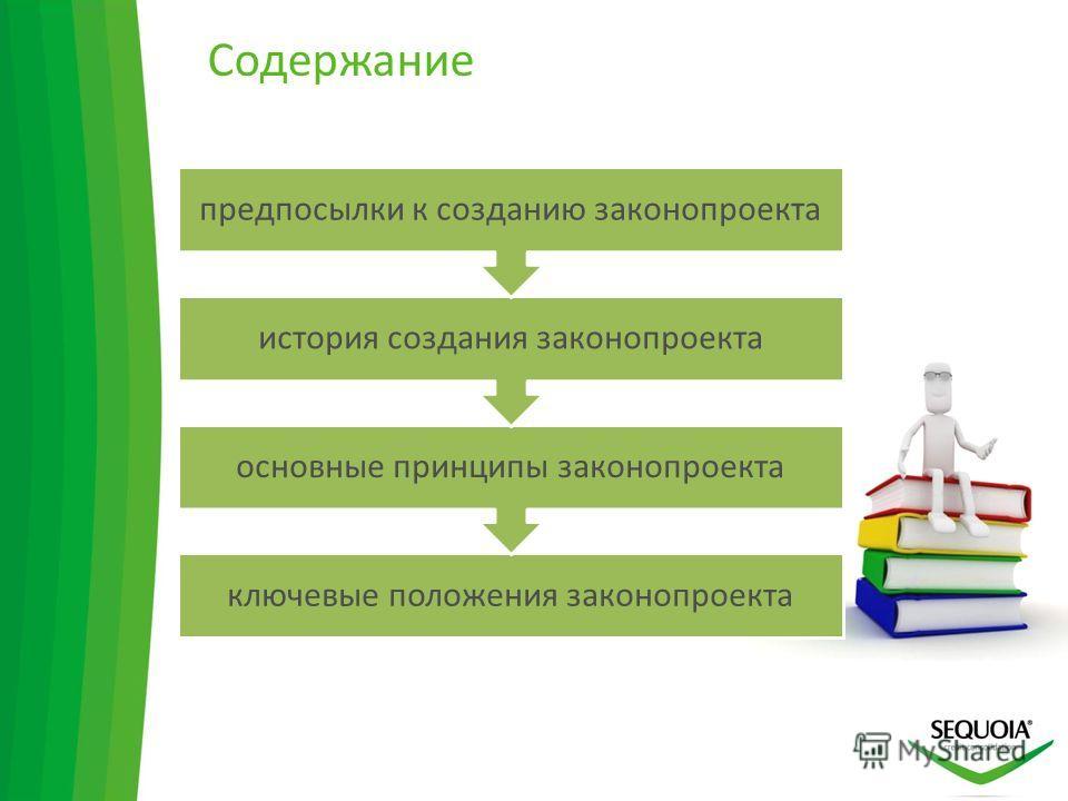 Содержание ключевые положения законопроекта основные принципы законопроекта история создания законопроекта предпосылки к созданию законопроекта
