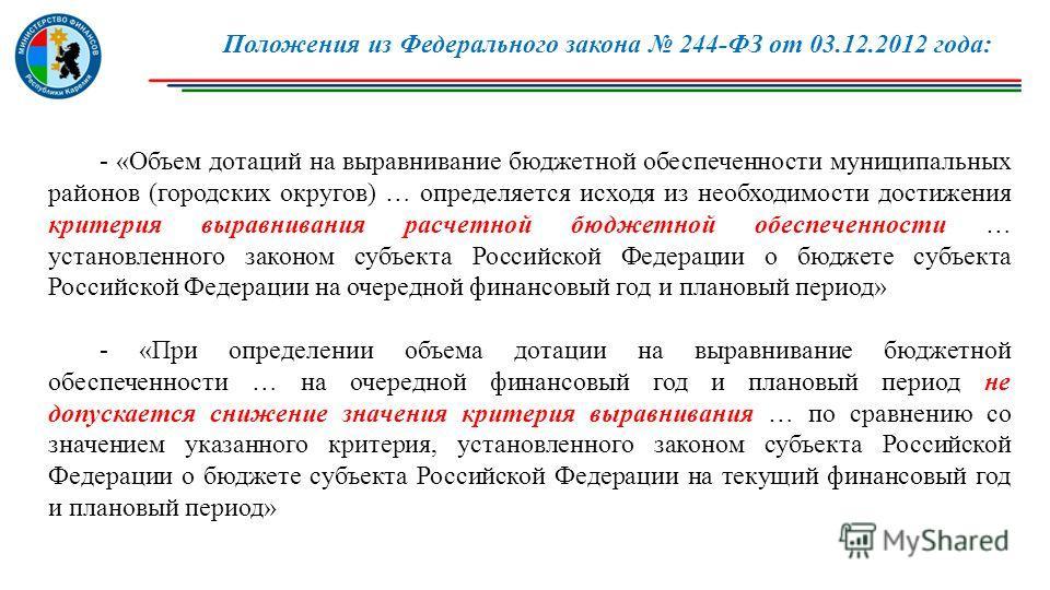 - «Объем дотаций на выравнивание бюджетной обеспеченности муниципальных районов (городских округов) … определяется исходя из необходимости достижения критерия выравнивания расчетной бюджетной обеспеченности … установленного законом субъекта Российско