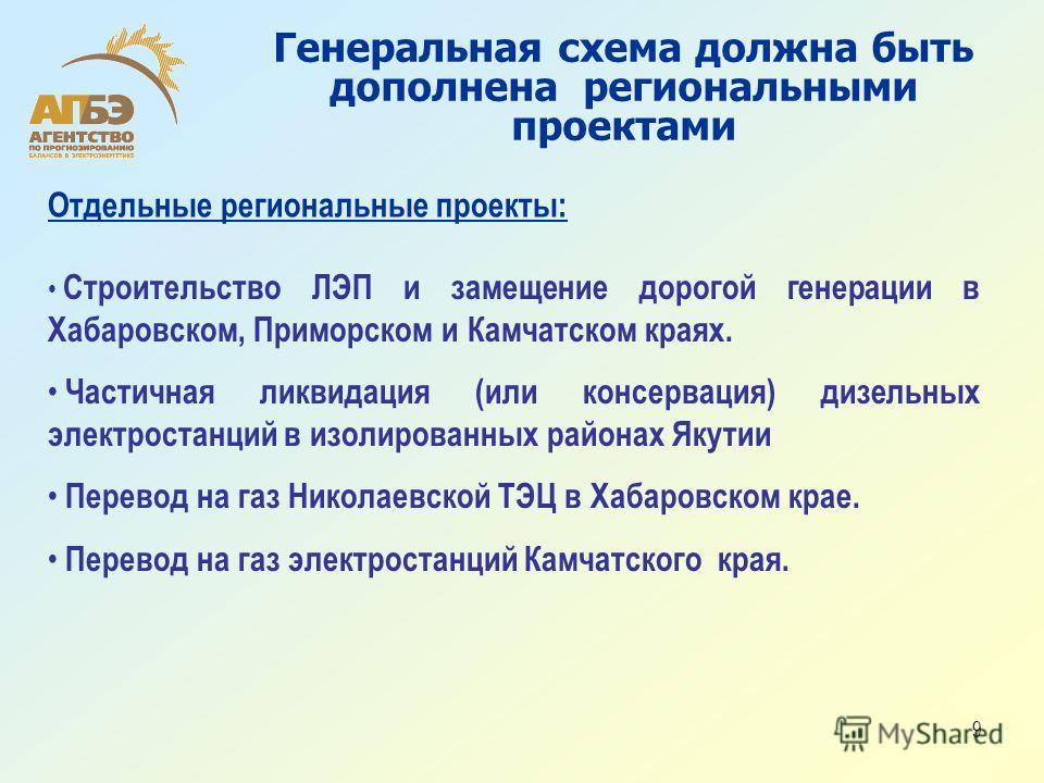 9 Генеральная схема должна быть дополнена региональными проектами Строительство ЛЭП и замещение дорогой генерации в Хабаровском, Приморском и Камчатском краях. Частичная ликвидация (или консервация) дизельных электростанций в изолированных районах Як