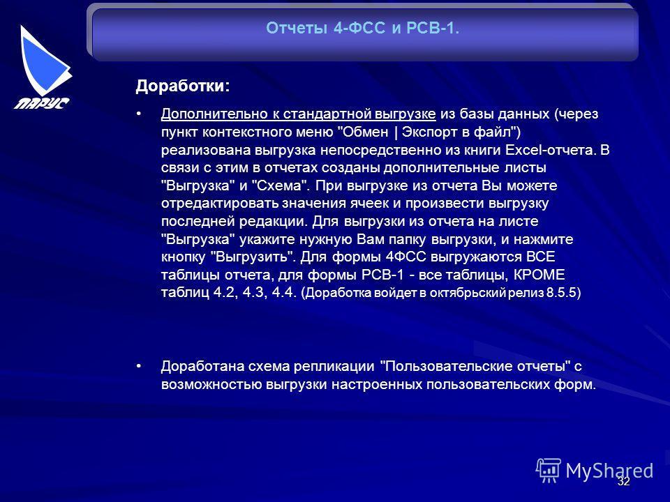 32 Отчеты 4-ФСС и РСВ-1. Доработки: Дополнительно к стандартной выгрузке из базы данных (через пункт контекстного меню