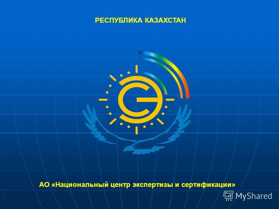 АО «Национальный центр экспертизы и сертификации» РЕСПУБЛИКА КАЗАХСТАН