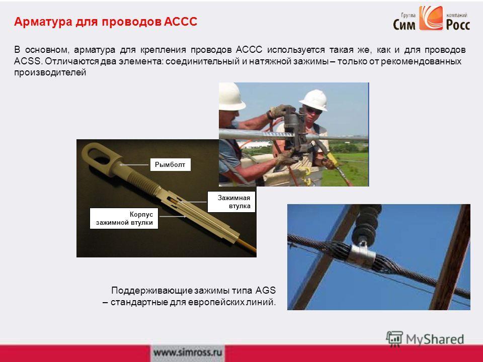 Арматура для проводов АССС В основном, арматура для крепления проводов АССС используется такая же, как и для проводов АCSS. Отличаются два элемента: соединительный и натяжной зажимы – только от рекомендованных производителей Поддерживающие зажимы тип