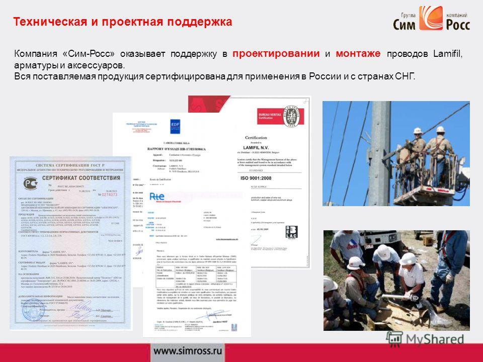 Техническая и проектная поддержка Компания «Сим-Росс» оказывает поддержку в проектировании и монтаже проводов Lamifil, арматуры и аксессуаров. Вся поставляемая продукция сертифицирована для применения в России и с странах СНГ.