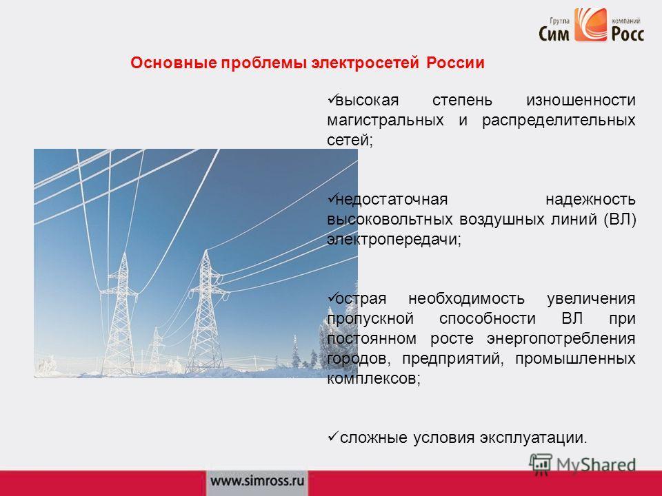 высокая степень изношенности магистральных и распределительных сетей; недостаточная надежность высоковольтных воздушных линий (ВЛ) электропередачи; острая необходимость увеличения пропускной способности ВЛ при постоянном росте энергопотребления город