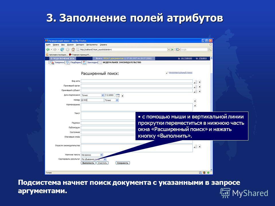 Подсистема начнет поиск документа с указанными в запросе аргументами. с помощью мыши и вертикальной линии прокрутки переместиться в нижнюю часть окна «Расширенный поиск» и нажать кнопку «Выполнить». 3. Заполнение полей атрибутов