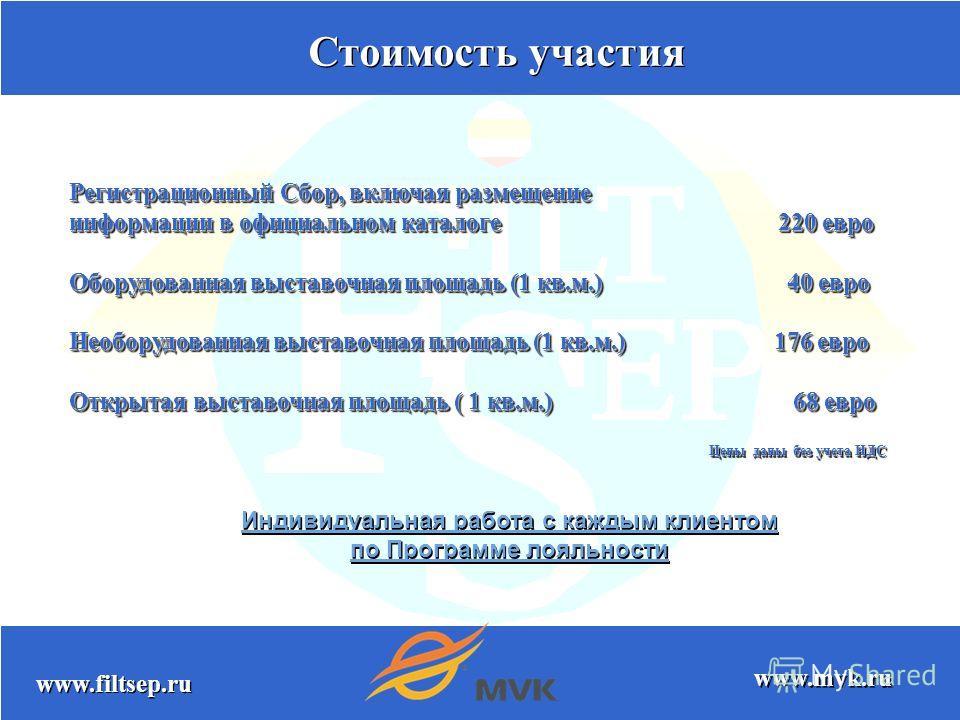 Стоимость участия Регистрационный Сбор, включая размещение информации в официальном каталоге 220 евро Оборудованная выставочная площадь (1 кв.м.) 40 евро Необорудованная выставочная площадь (1 кв.м.) 176 евро Открытая выставочная площадь ( 1 кв.м.) 6