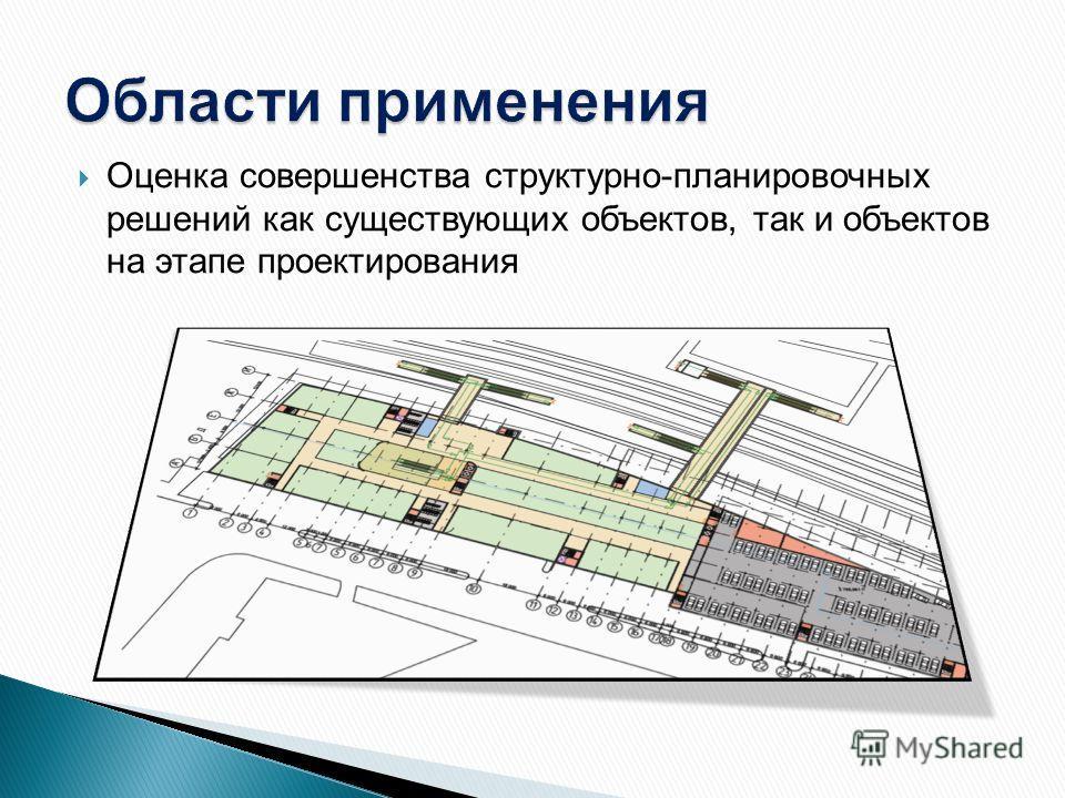 Оценка совершенства структурно-планировочных решений как существующих объектов, так и объектов на этапе проектирования
