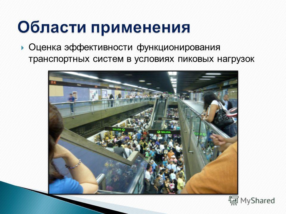Оценка эффективности функционирования транспортных систем в условиях пиковых нагрузок