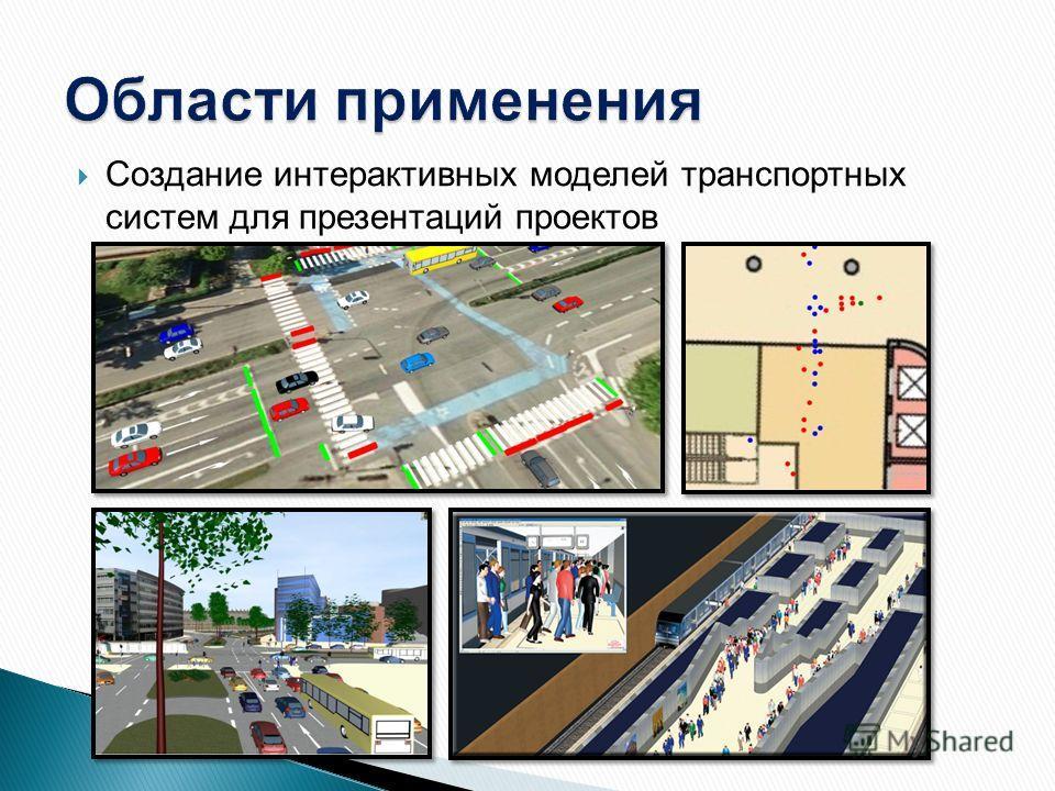 Создание интерактивных моделей транспортных систем для презентаций проектов
