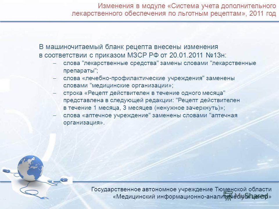 Государственное автономное учреждение Тюменской области «Медицинский информационно-аналитический центр» Изменения в модуле «Система учета дополнительного лекарственного обеспечения по льготным рецептам», 2011 год В машиночитаемый бланк рецепта внесен
