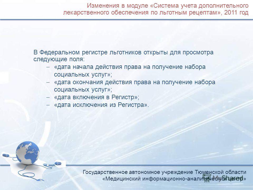 Государственное автономное учреждение Тюменской области «Медицинский информационно-аналитический центр» Изменения в модуле «Система учета дополнительного лекарственного обеспечения по льготным рецептам», 2011 год В Федеральном регистре льготников отк