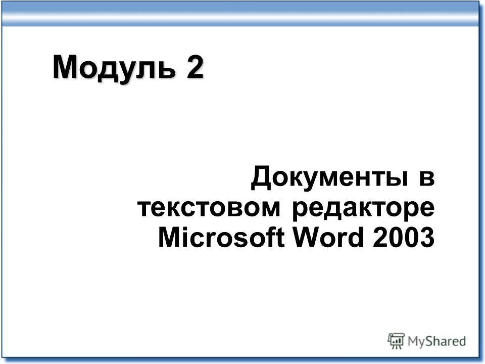 Модуль 2 Документы в текстовом редакторе Microsoft Word 2003