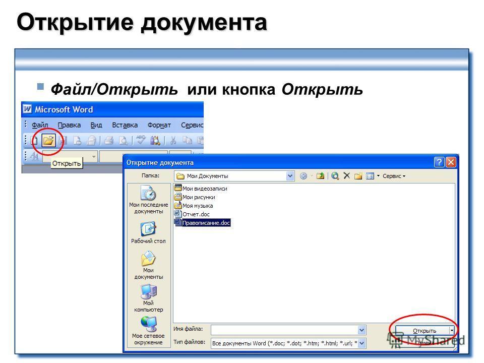 Открытие документа Файл/Открыть или кнопка Открыть