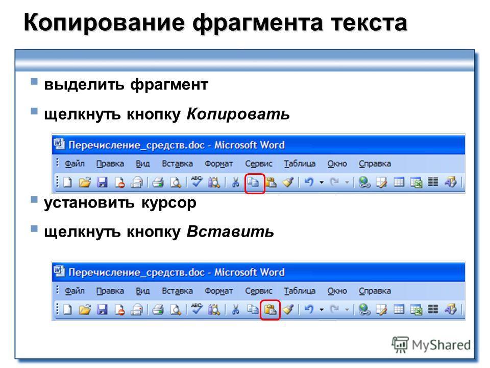 Копирование фрагмента текста Копирование фрагмента текста выделить фрагмент щелкнуть кнопку Копировать установить курсор щелкнуть кнопку Вставить