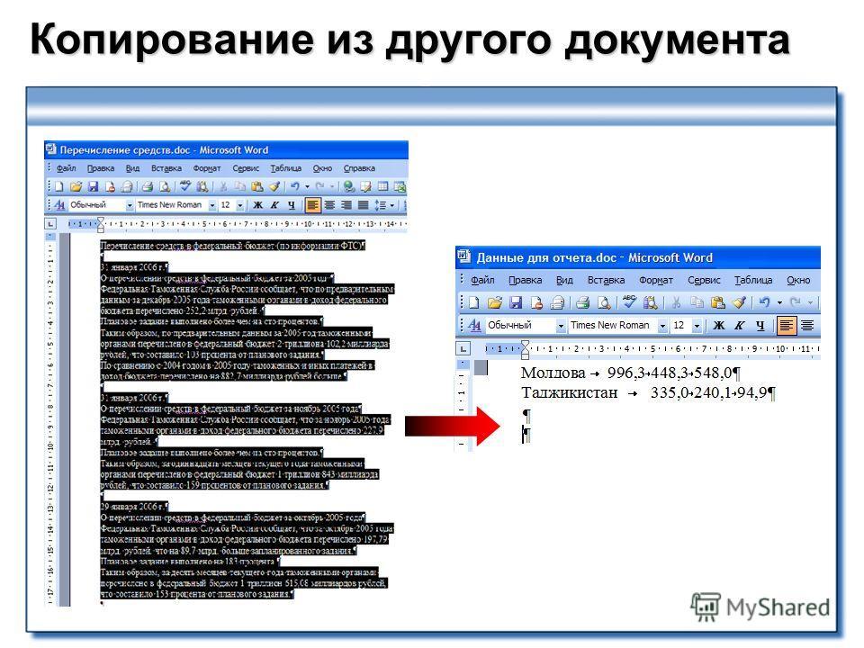 Копирование из другого документа