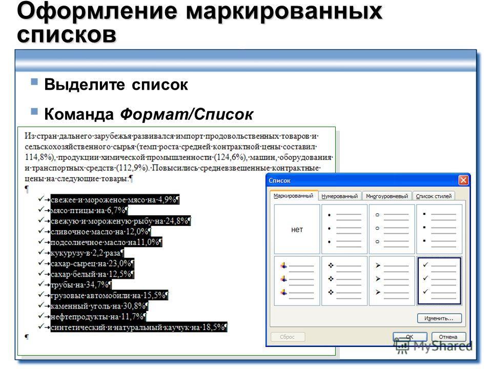 Оформление маркированных списков Выделите список Команда Формат/Список