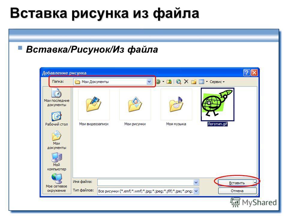 Вставка рисунка из файла Вставка/Рисунок/Из файла