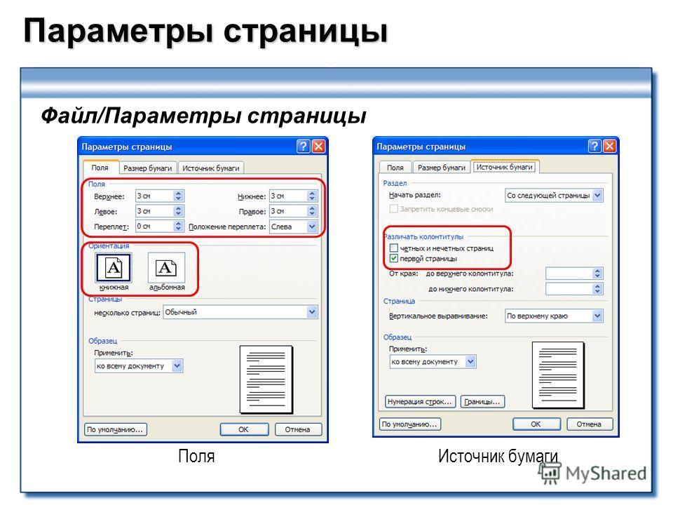 Параметры страницы Файл/Параметры страницы ПоляИсточник бумаги