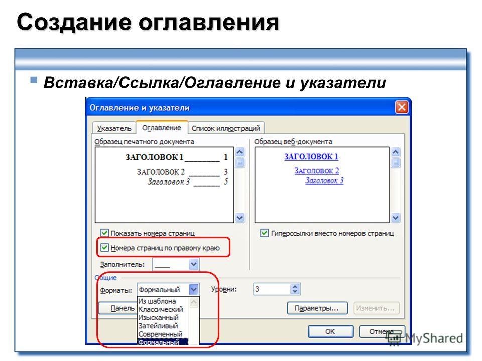 Создание оглавления Вставка/Ссылка/Оглавление и указатели
