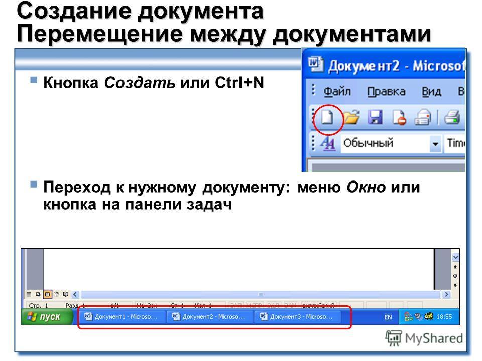 Создание документа Перемещение между документами Кнопка Создать или Ctrl+N Переход к нужному документу: меню Окно или кнопка на панели задач