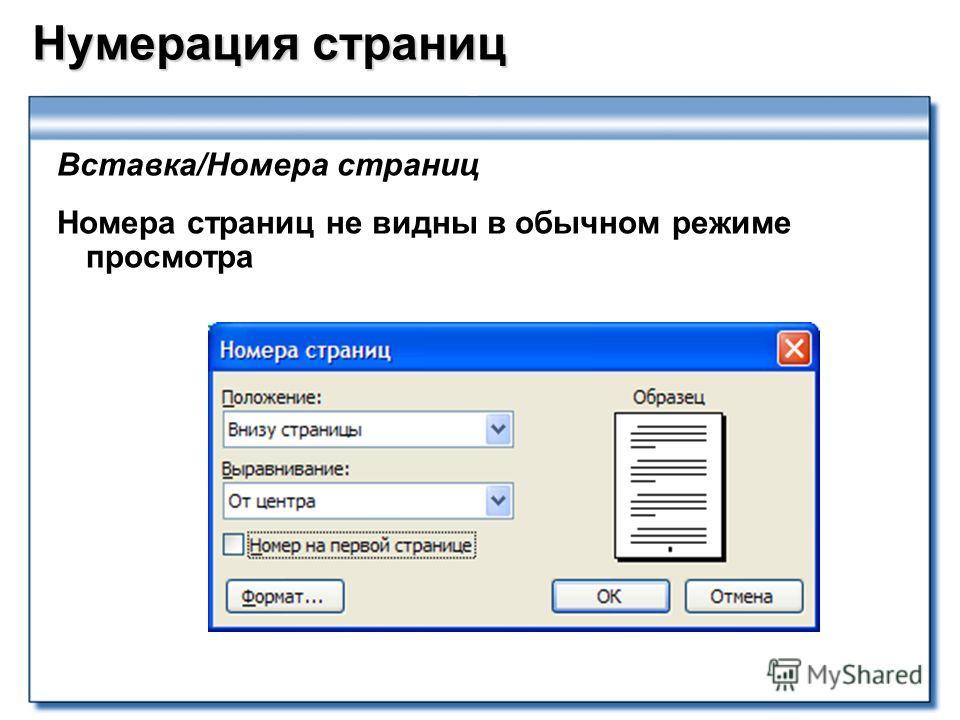 Нумерация страниц Вставка/Номера страниц Номера страниц не видны в обычном режиме просмотра