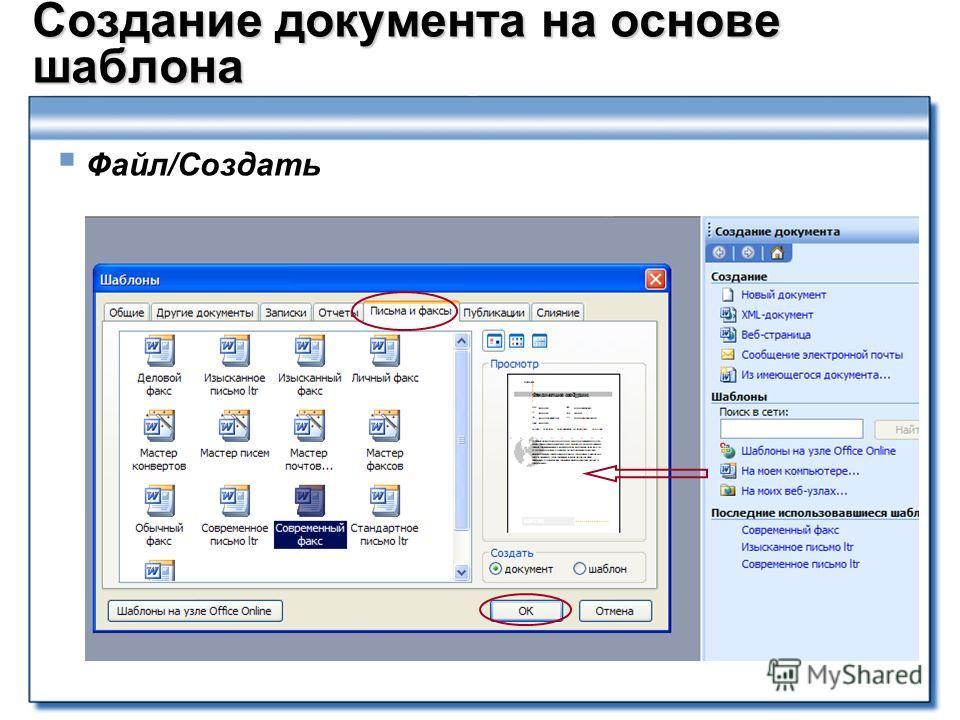 Создание документа на основе шаблона Файл/Создать