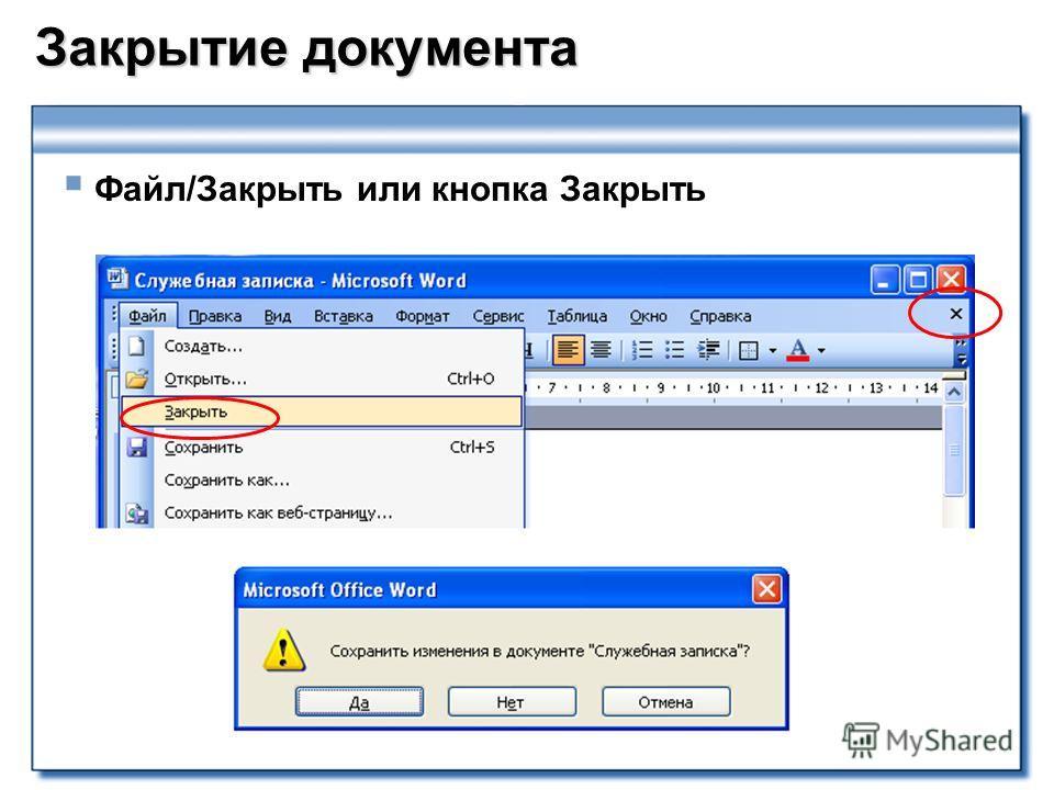 Закрытие документа Файл/Закрыть или кнопка Закрыть