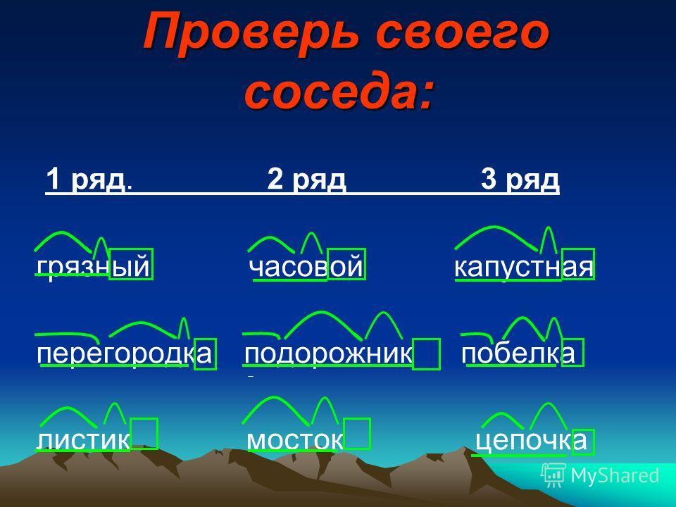 Проверь своего соседа: Проверь своего соседа: 1 ряд. 2 ряд 3 ряд грязный часовой капустная перегородка подорожник побелка листик мосток цепочка