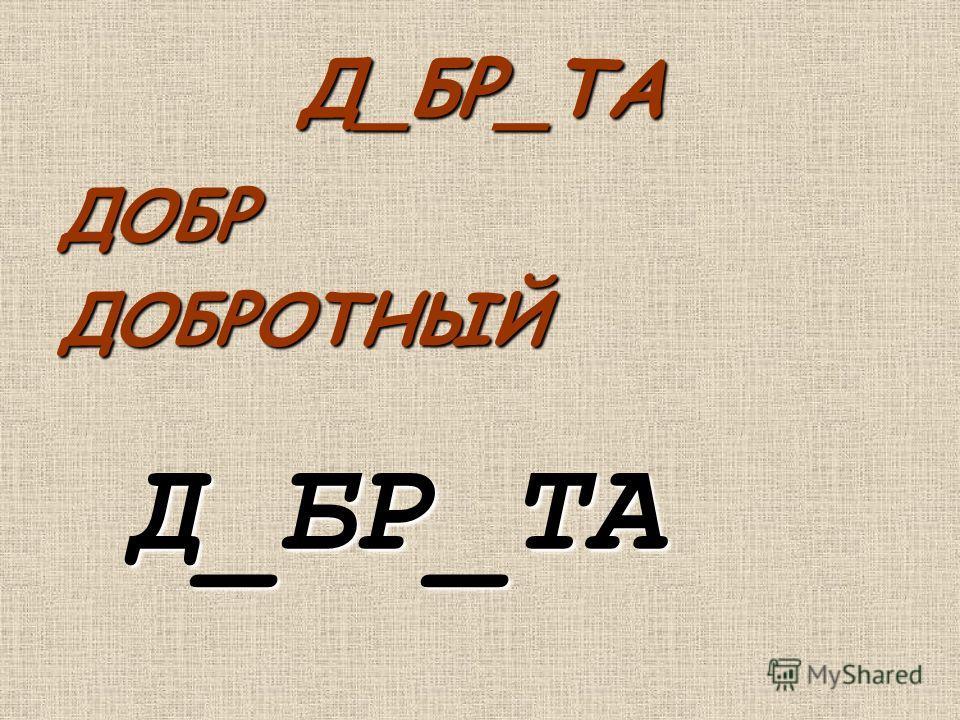 Д_БР_ТА ДОБРДОБРОТНЫЙ Д_БР_ТА