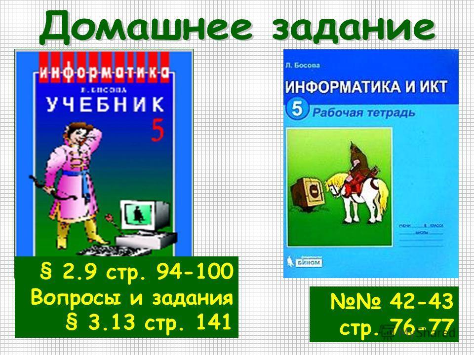 42-43 стр. 76-77 § 2.9 стр. 94-100 Вопросы и задания § 3.13 стр. 141