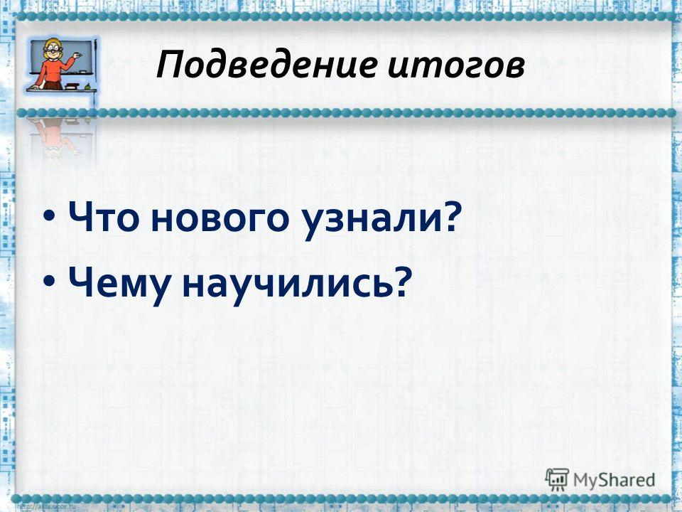 Ответы 1.1 2.2 3.3 4.3 5.2
