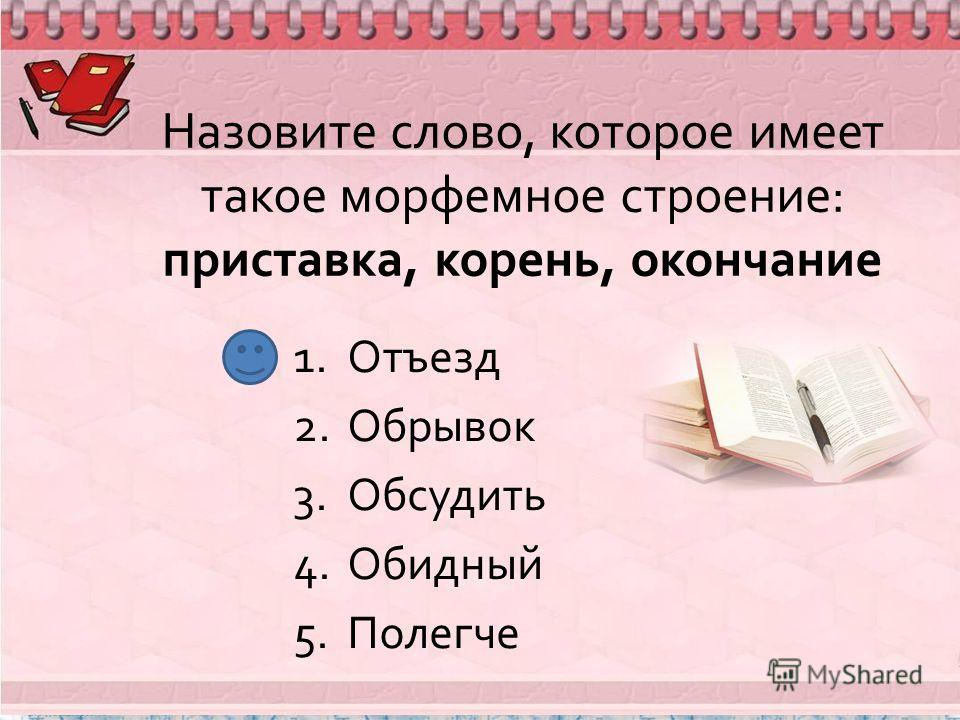 Назовите слово, в котором нет суффикса –тельн- 1.Оборонительный 2.Смертельный 3.Содержательный 4.Уравнительный 5.Подсознательный