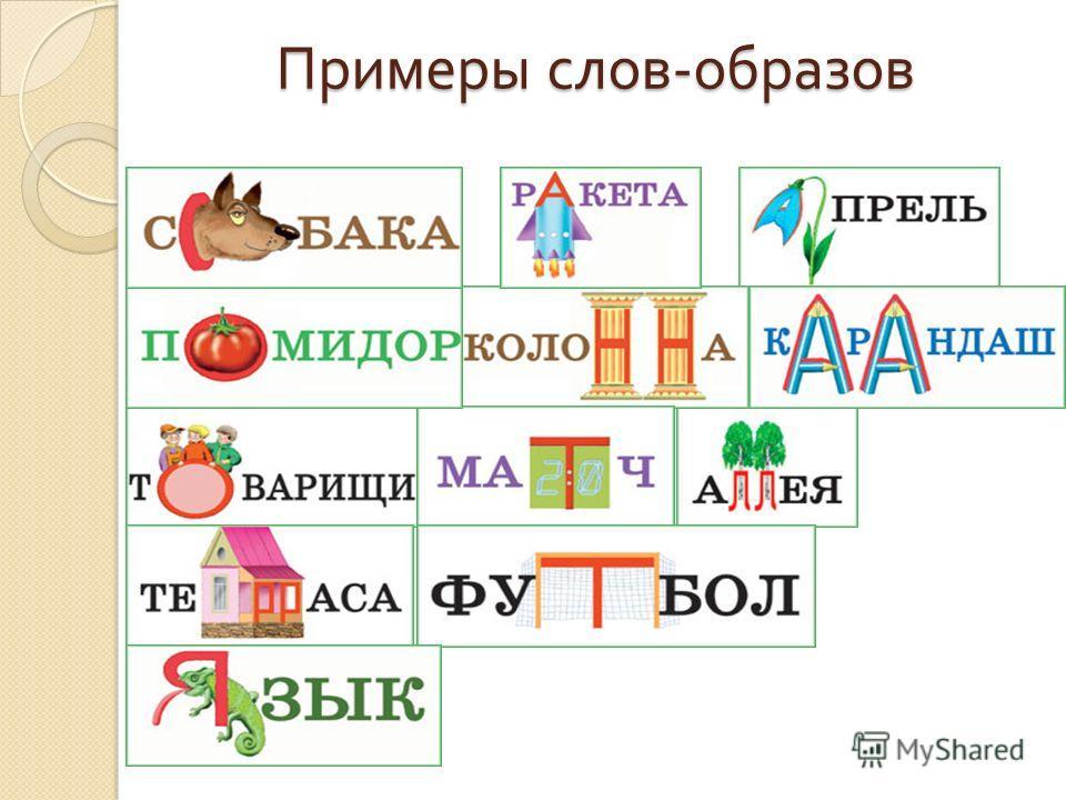 Примеры слов - образов