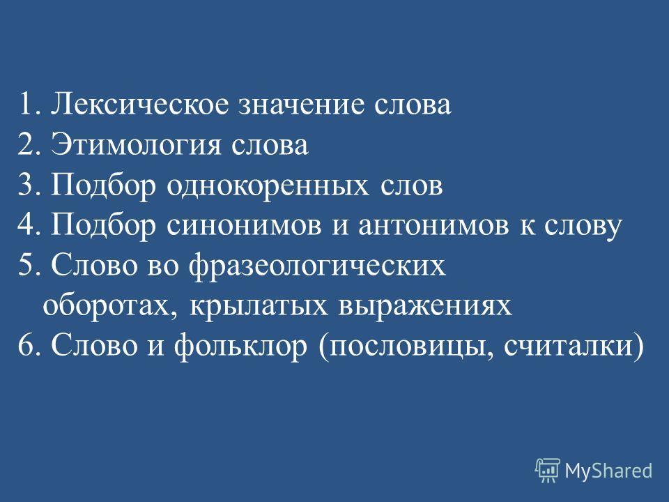 Методика изучения правописания словарных слов «Лингвистический портрет слова»