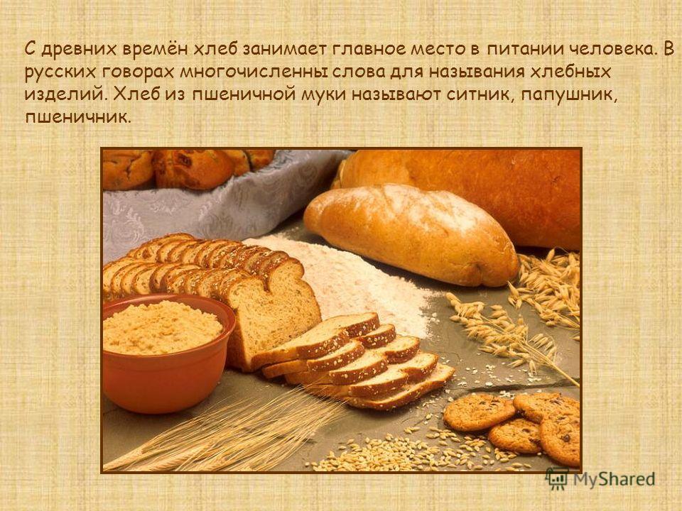 С древних времён хлеб занимает главное место в питании человека. В русских говорах многочисленны слова для называния хлебных изделий. Хлеб из пшеничной муки называют ситник, папушник, пшеничник.
