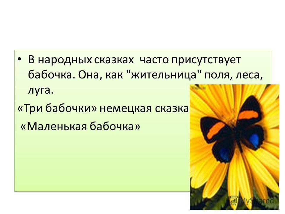 В народных сказках часто присутствует бабочка. Она, как
