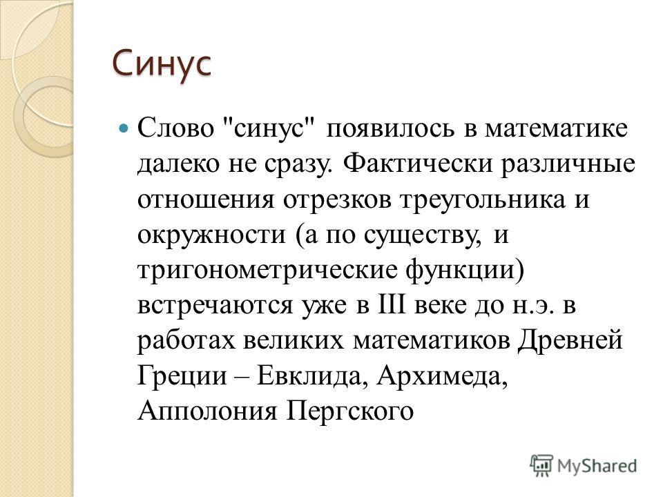 Синус Слово